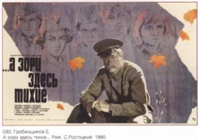 Vintage Russian movie poster - 1980